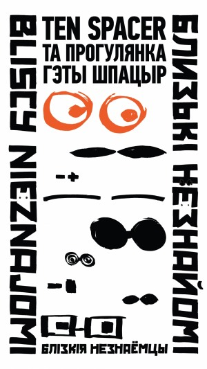 Ten spacer - Festiwal Bliscy Nieznajomi: Wschód