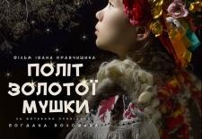 Bilety na: Ukraińska Wiosna 2017: Lot złotej muszki